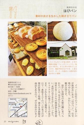 はぴパン_mini.jpg
