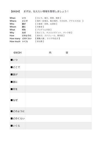 6W3H&下書き用紙 のコピー.jpg